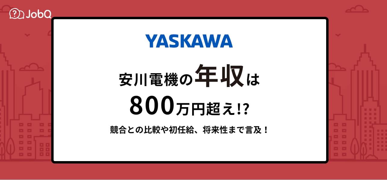 【安川電機の年収は800万超え?】社員の口コミを含めて詳しく解説