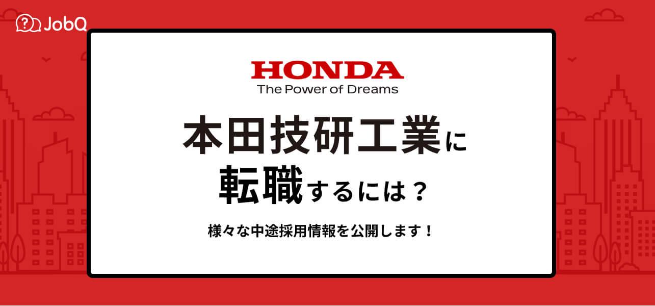 【本田技研工業に転職するためには】様々な中途採用情報を公開します
