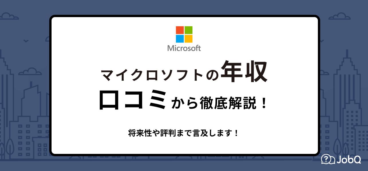 マイクロソフトの年収は1000万円って本当?【職種ごとの年収を社員に聞いた】