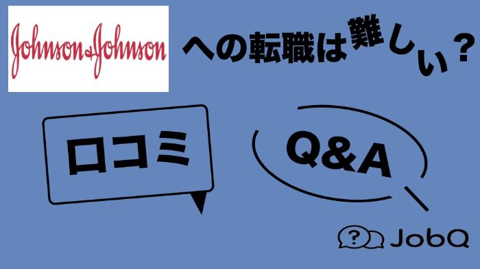 ジョンソンエンドジョンソンへの転職は難しい?【中途採用情報や口コミなど】