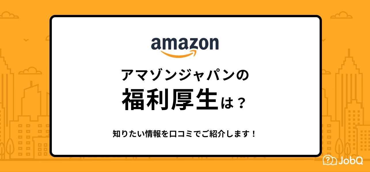 アマゾンジャパンの福利厚生は?住宅手当や社員割引についても解説!