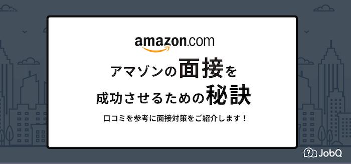 【アマゾンの面接は?】知りたい情報の口コミをご紹介します