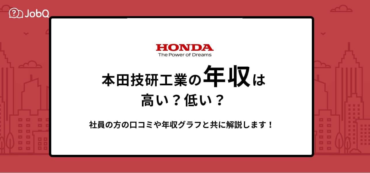 【本田技研工業の年収は低い?高い?】社員の方の口コミをもとにご紹介