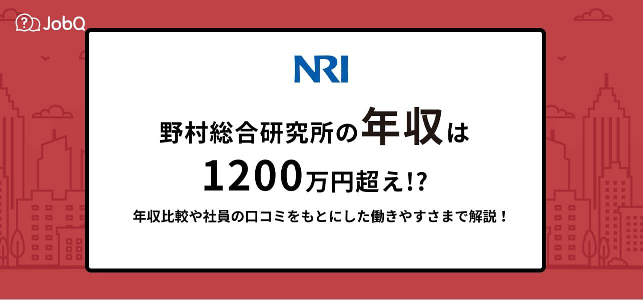野村総研の年収は1200万円超え?社員の口コミを紹介