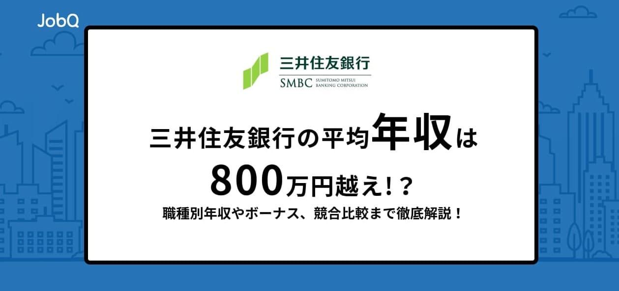 【三井住友の年収】5分で分かる求人にはない社員の方の口コミ