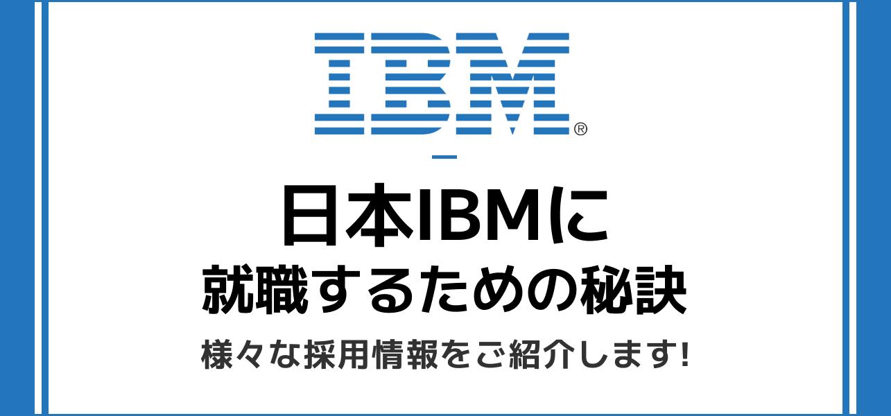 【日本IBMへ就職するには】気になる情報を詳しく解説します