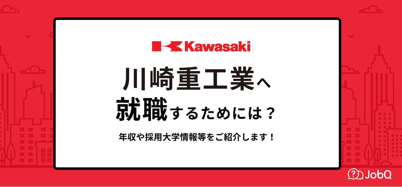 【川崎重工業へ就職するためには】年収や採用大学情報等をご紹介