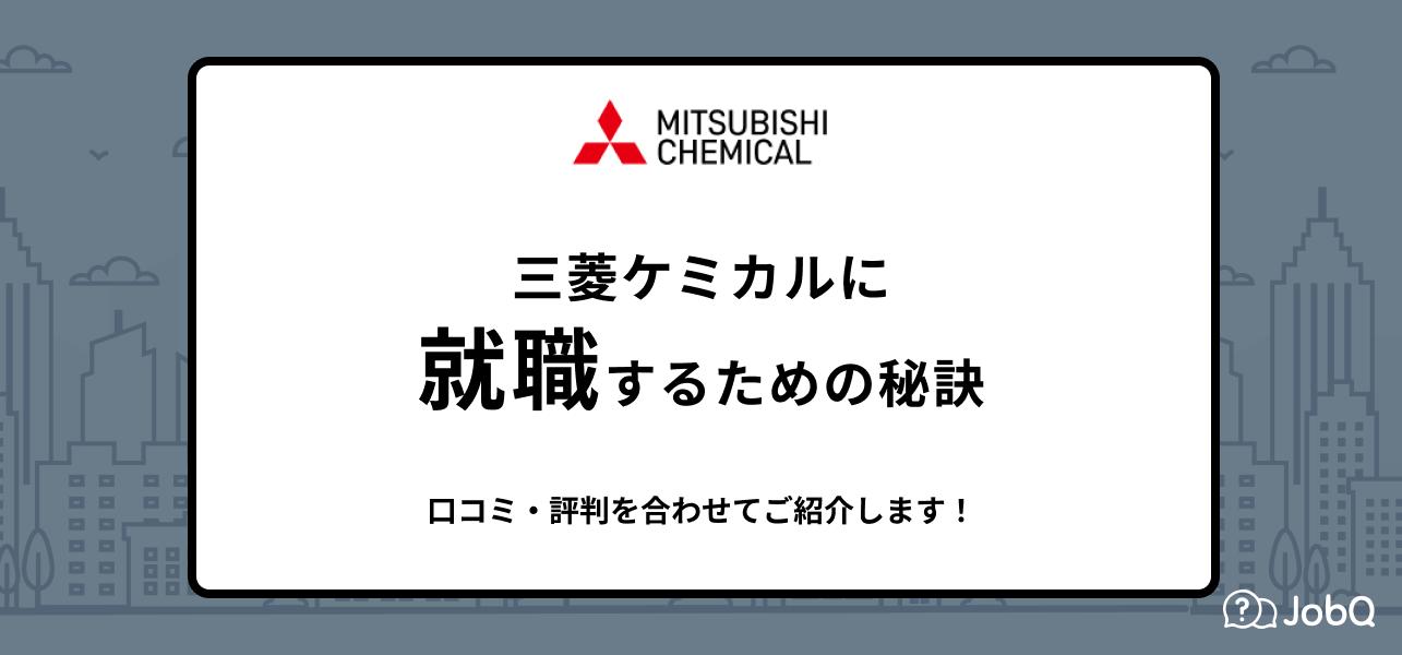 【三菱ケミカルに就職するには】採用大学や難易度まで合わせて紹介!