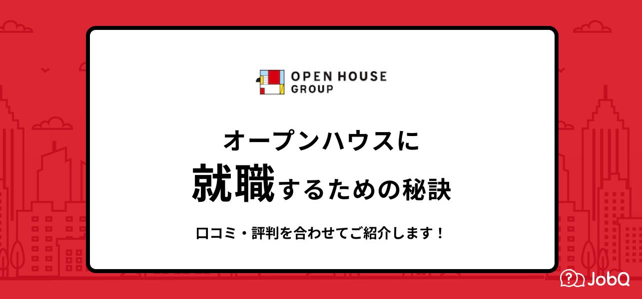 【オープンハウスに就職するには?】 社員の口コミ・評判を紹介!
