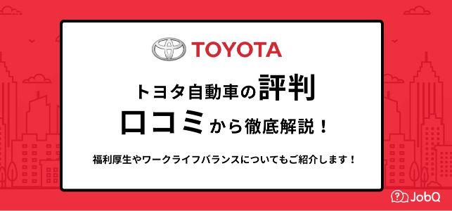 【トヨタ自動車の評判】口コミを元にどこよりも詳しく解説します