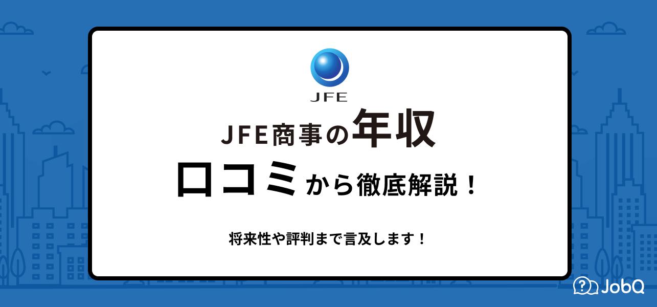 JFE商事の年収は1000万越え?【社員の口コミも詳しくご紹介】
