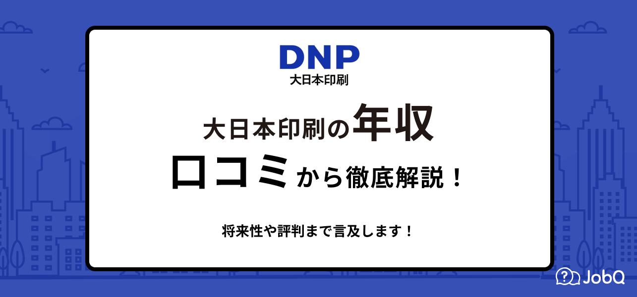 【大日本印刷の年収は高い?低い?】口コミから徹底解説
