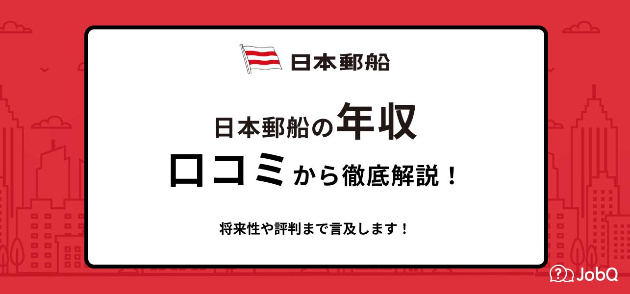 【日本郵船の年収は高い?】口コミで社内の評判も解説