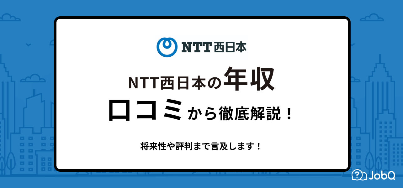 【NTT西日本の平均年収は922万円】転職難易度や口コミも解説!