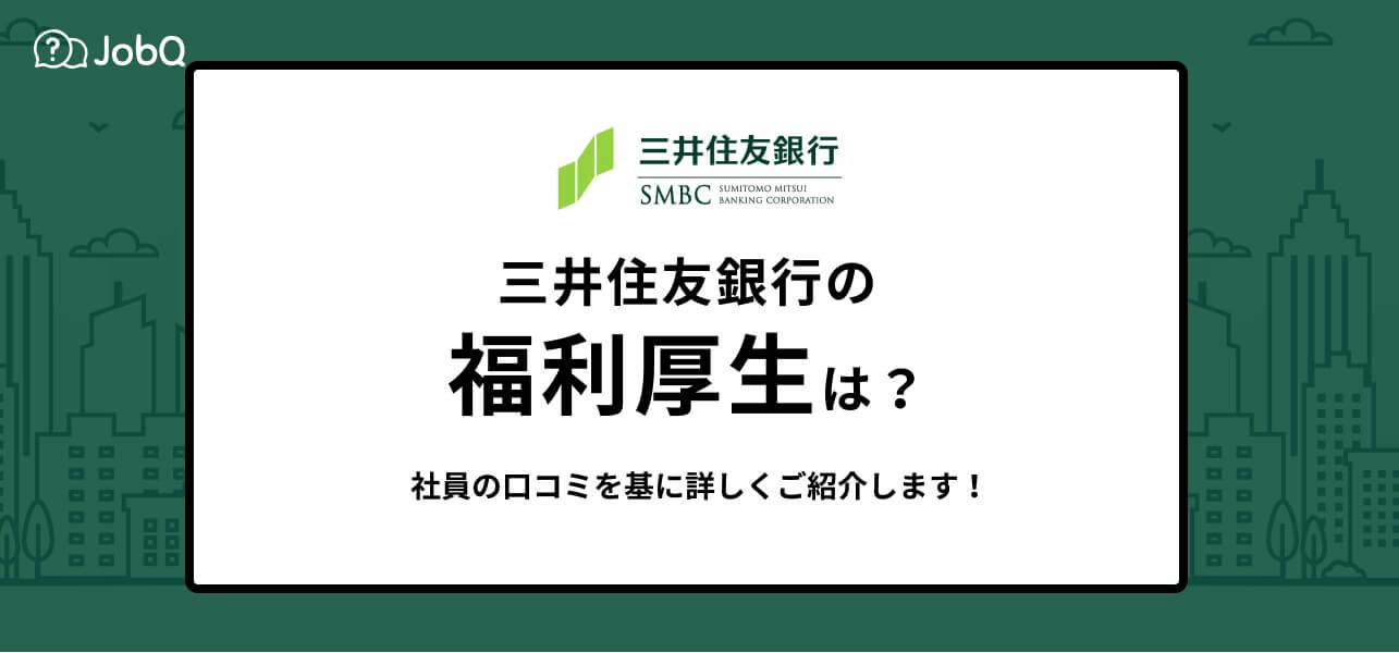 【三井住友銀行の福利厚生は?】社員の口コミを基に詳しく紹介!