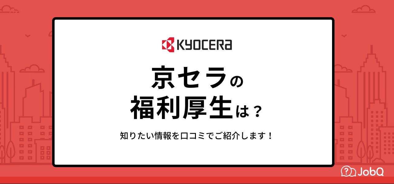 【京セラの福利厚生は?】社員の口コミ・評判を基に紹介!